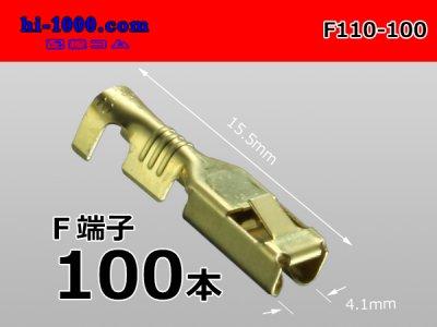110型メス端子非防水100本/F110-100