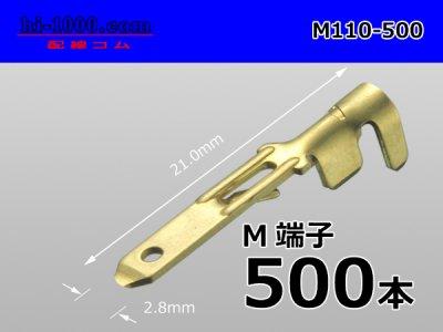 110型矢崎総業製ターミナル500本/M110-500