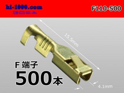110型メス端子非防水500本/F110-500