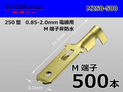 250型0.85〜2.0mm電線用オス端子非防水5...