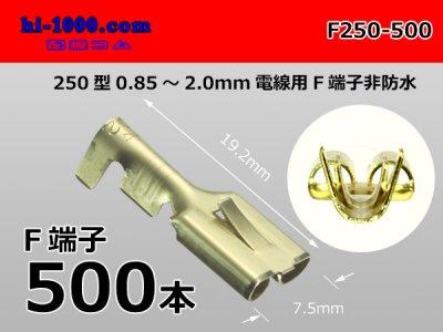 250型0.85〜2.0mm電線用メス端子非防水5...