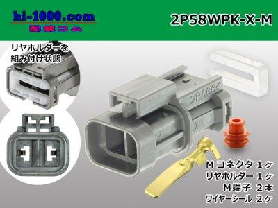 矢崎総業250型防水58シリーズ Xタイプ 2極 Mコネクタ/2P58WPK-X-M