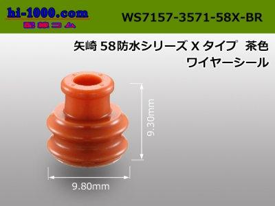 矢崎総業250型58コネクタ Xタイプ用ワイ...