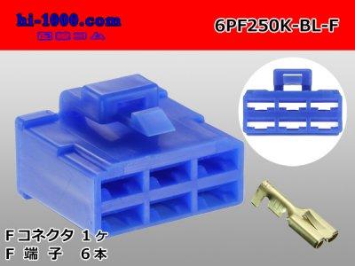 250型6極PFシリーズFコネクタ青色キット...