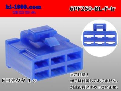 250型6極PFシリーズFコネクタ青色(端...