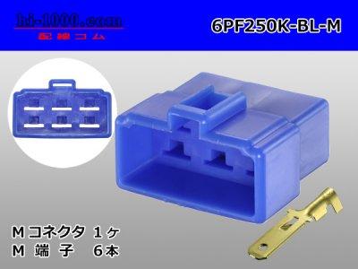 250型6極PFシリーズMコネクタ青色キット...