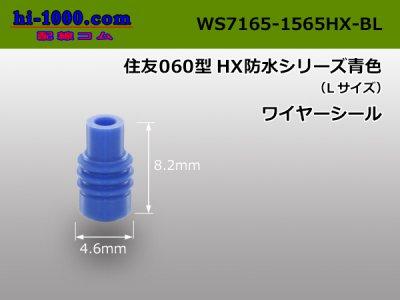 住友060型HX防水シリーズワイヤーシール青色(Lサイズ)/WS7165-1565HX-BL