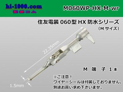 住友060型HX防水オス端子(Mサイズ)/M060WP-HX-M-wr