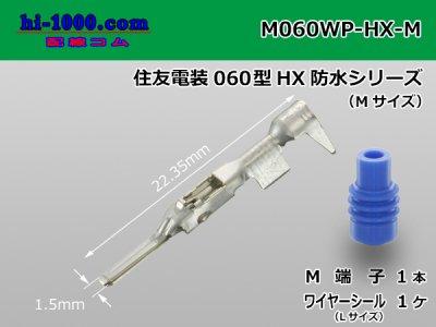 住友060型HX防水オス端子ワイヤーシール付/M060WP-HX-M