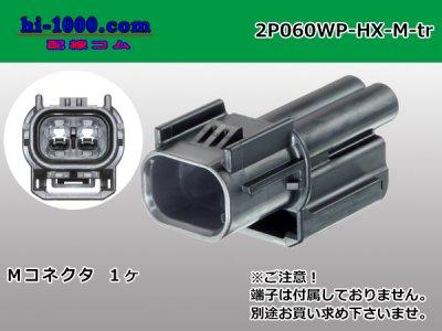 住友電装060型HX防水2極Mコネクターのみ(端子無)/2P060WP-HX-M-tr