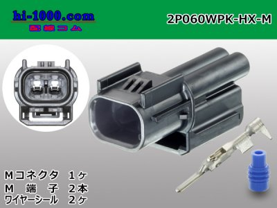 住友電装060型HX防水2極Mコネクタ(端子付)/2P060WPK-HX-M