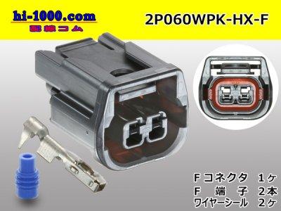 住友060型HX防水2極メスコネクタキット/...