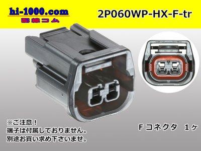 住友060型HX防水2極メスコネクターのみ/...