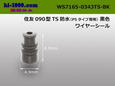 住友090型TS防水ワイヤシール-P5専用タ...