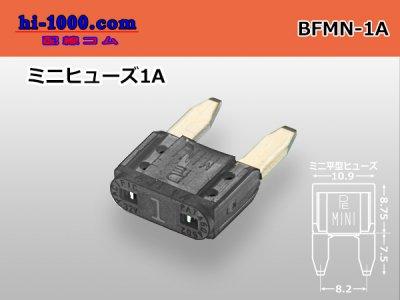 ブレード型ミニヒュ-ズ1A黒色/BFMN-1A