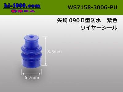 矢崎090�型ワイヤーシール紺色WS7158-3...