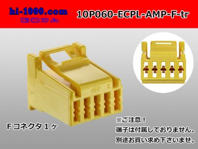タイコ060型ECPLシリーズ10極 2列 Fコネ...