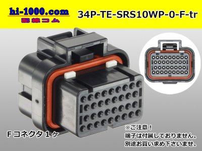TE製SRSシリーズ34極防水Fコネクタ(端子無)/34P-TE-SRS10WP-0-F-tr