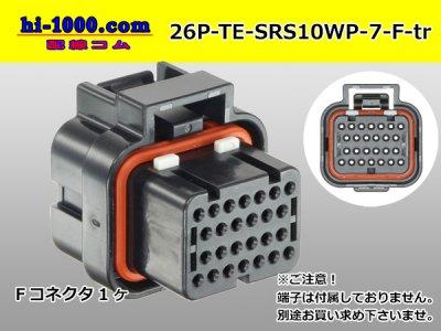 TE製SRSシリーズ26極防水Fコネクタ(端子無)/26P-TE-SRS10WP-7-F-tr
