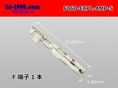 タイコ060型ECPLシリーズ F端子/F060-EC...