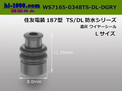 住友電装187型TS/DLワイヤーシール(Lサイズ)濃灰色/WS7165-0348TS-DL-DGRY