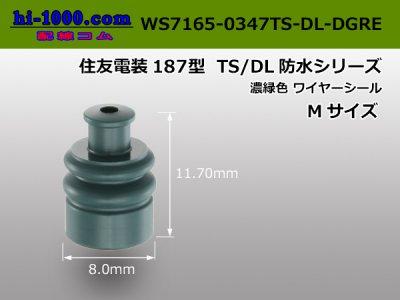 住友電装187型TS/DLワイヤーシール(Mサイズ)濃緑色/WS7165-0347TS-DL-DGRE