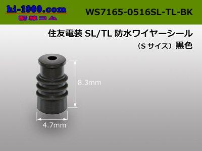 住友電装SL/TL防水ワイヤーシール(Sサイズ)黒色/WS7165-0516SL-TL-BK