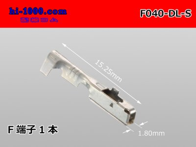住友電装製040型DLシリーズ F端子(Sサ...