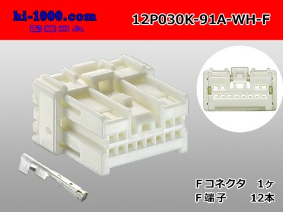 030型91シリーズ12極メス端子側コネクタ...