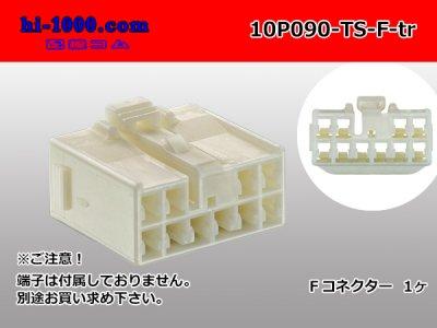 住友電装製090型10極Fコネクタ(端子無)/10P090-TS-F-tr