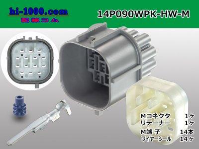 住友電装090型14極HW防水Mコネクタ[灰色](端子付)/14P090WPK-HW-M