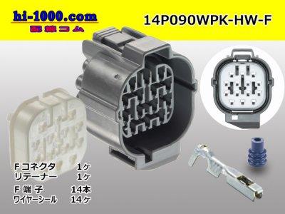 住友電装090型14極HW防水Fコネクタ[灰色](端子付)/14P090WPK-HW-F
