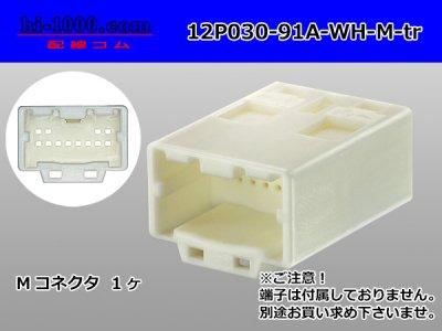 030型91シリーズ12極オス端子側コネクタ...
