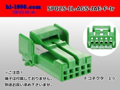 JAE製025型IL-AG5シリーズ5極Fコネクタ(端子無)/5P025-IL-AG5-JAE-F-tr
