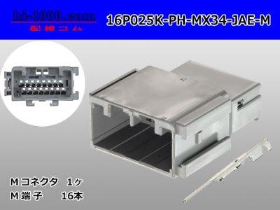 日本航空電子MX34シリーズ16極Mコネクタ(端子付)/16P025K-PH-MX34-JAE-M