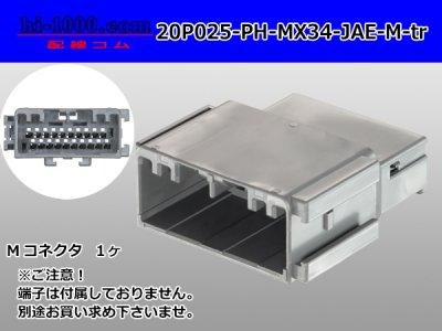 日本航空電子MX34シリーズ20極Mコネクタのみ(端子無)/20P025-PH-MX34-JAE-M-tr
