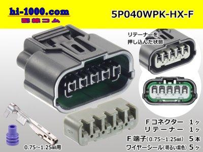 住友電装040型HX【防水】シリーズ5極F側コネクタ(端子付)/5P040WPK-HX-F