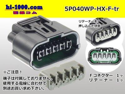 040型HX【防水】シリーズ5極(横一列)F...