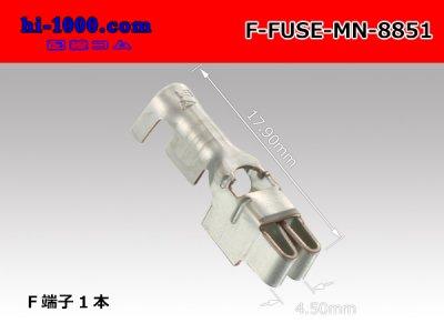 矢崎総業製ミニブレードヒューズ端子/F-FUSE-MN-8851