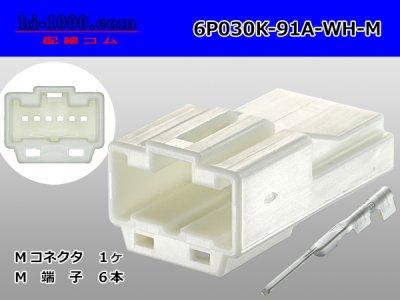 矢崎総業030型91シリーズAタイプ6極Mコネクタ/6P030K-91A-WH-M