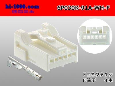 矢崎030型91シリーズAタイプ6極Fコネク...