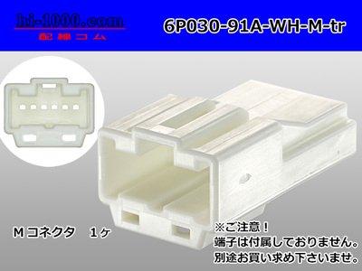矢崎030型91シリーズAタイプ6極Mコネク...