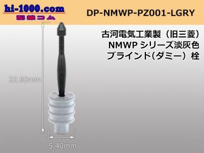 ●古河電気工業 NMWPシリーズダミー栓/DP-NMWP-PZ001-LGRY淡灰色