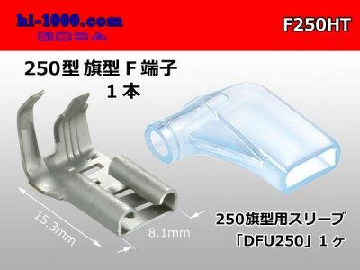 250型旗型メス端子(1セット)[端子カバー付き]/F250HT