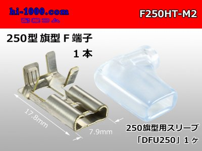 250型旗型メス端子-M2(1セット)[端子...