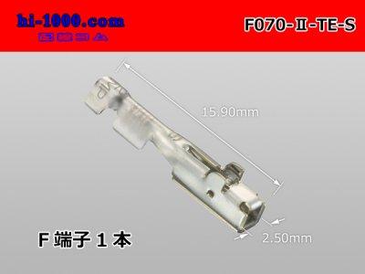 TE製070�シリーズF端子/F070-II-TE-S