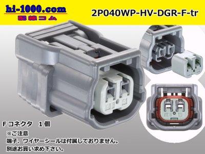 住友電装040型HV/HVG【防水】シリーズ2極Fコネクタ濃灰色(端子無)/2P040WP-HV-DGR-F-tr