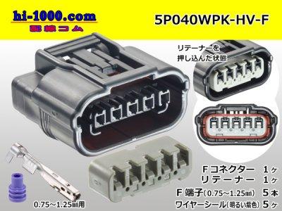 住友電装040型HV/HVG【防水】シリーズ5極F側コネクタ(端子付)/5P040WPK-HV-F