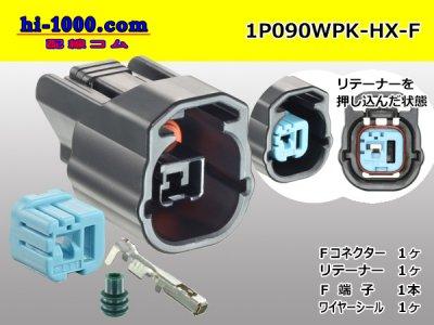 住友090型HXシリーズ1極Fコネクタ/1P090WPK-HX-F