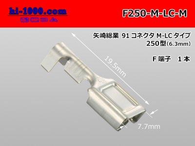 矢崎250型91シリーズM-LCタイプF端子(Mサイズ)/F250-M-LC-M